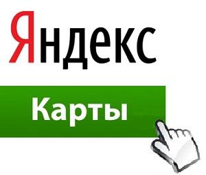Яндекс Карты.jpg