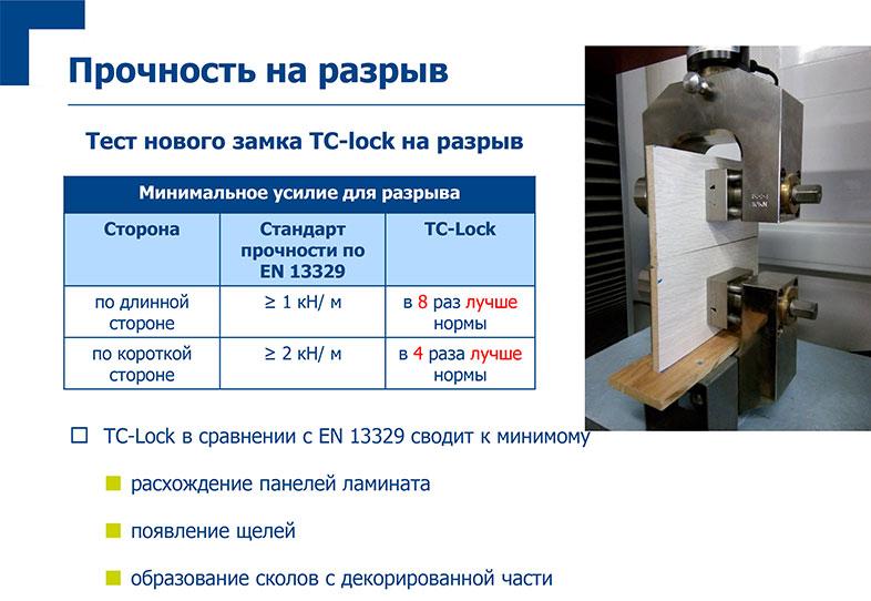 Испытания замка TC Lock.jpg